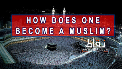 HOW DOES ONE BECOME A MUSLIM?