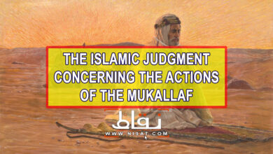 The Islamic Judgment Concerning the Actions of the Mukallaf