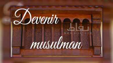 Comment devenir musulman